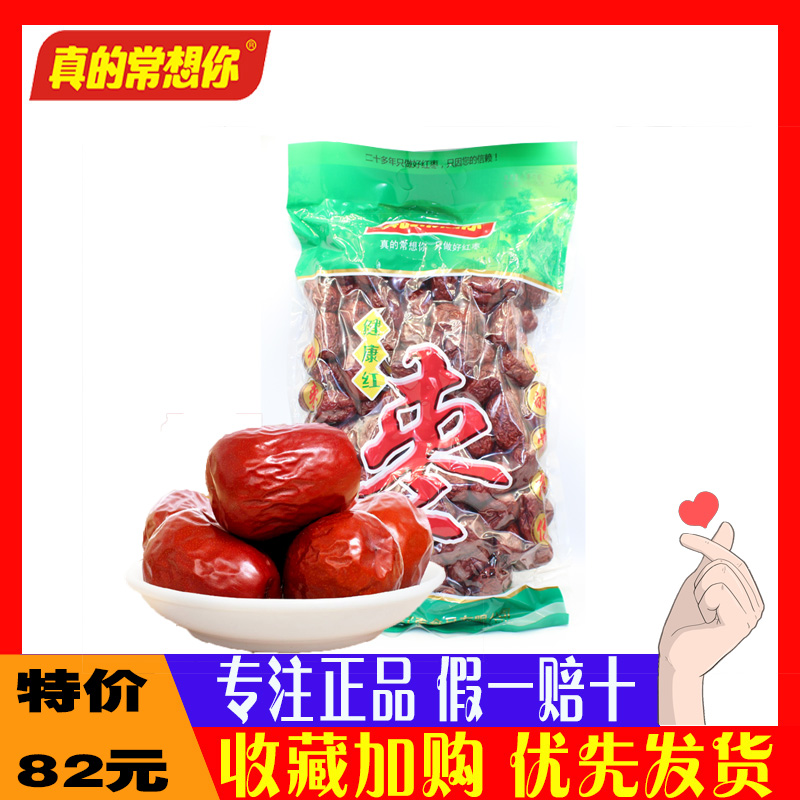Xinzao - Henan specialty - I really miss you 1.5kg super healthy free red jujube - free mail