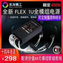 全铝合金静音新FELX小1U模组电源额定350W400W500W用ITX机箱K39S3