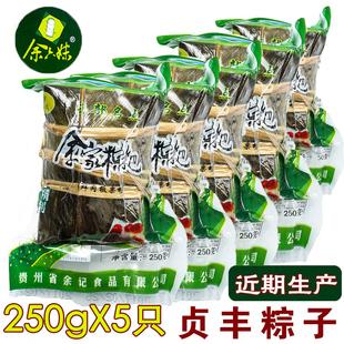 贵州特产贞丰粽子兴义余家手工鲜肉板栗粽余记超大灰粽粑真空散装价格