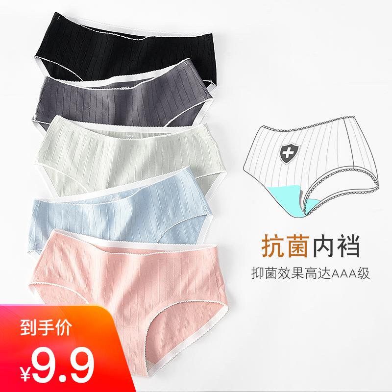 女士无痕纯棉100%抗菌裆蕾丝内裤满10元可用10元优惠券