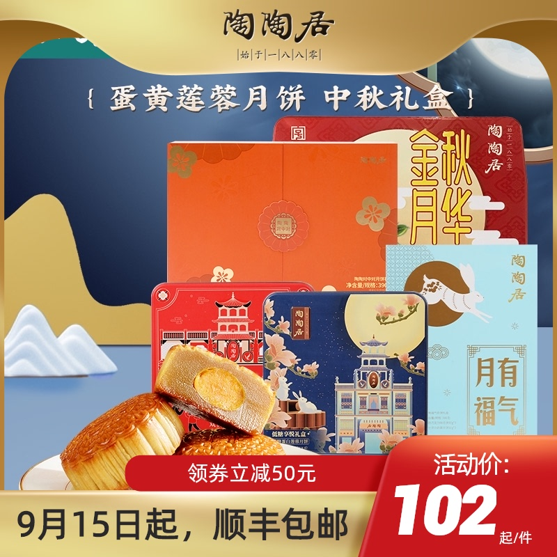 陶陶居月饼蛋黄白莲蓉礼盒720g广州双黄红豆沙酒家节日送礼团购