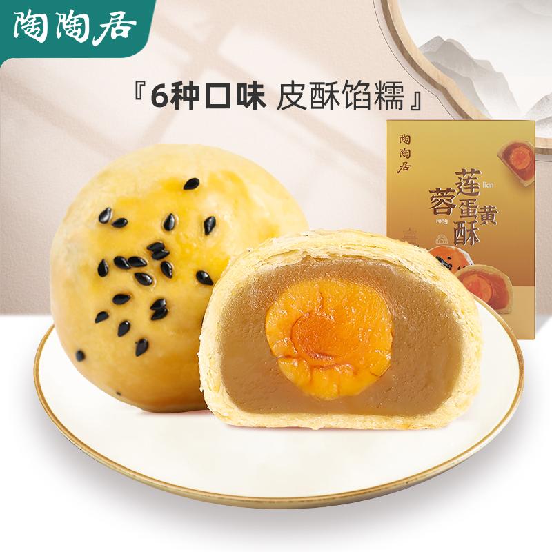 陶陶居蛋黄酥莲蓉芝士广州宿舍美食