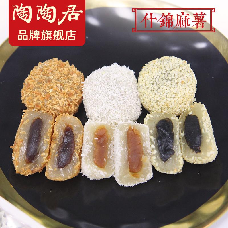 陶陶居什锦夹心麻薯广东特产糯米糍糕点广州青糯米团黑芝麻多口味
