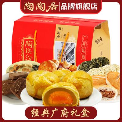 广州陶陶居酒家特产零食送礼礼盒整箱广东小吃广式糕点大礼包