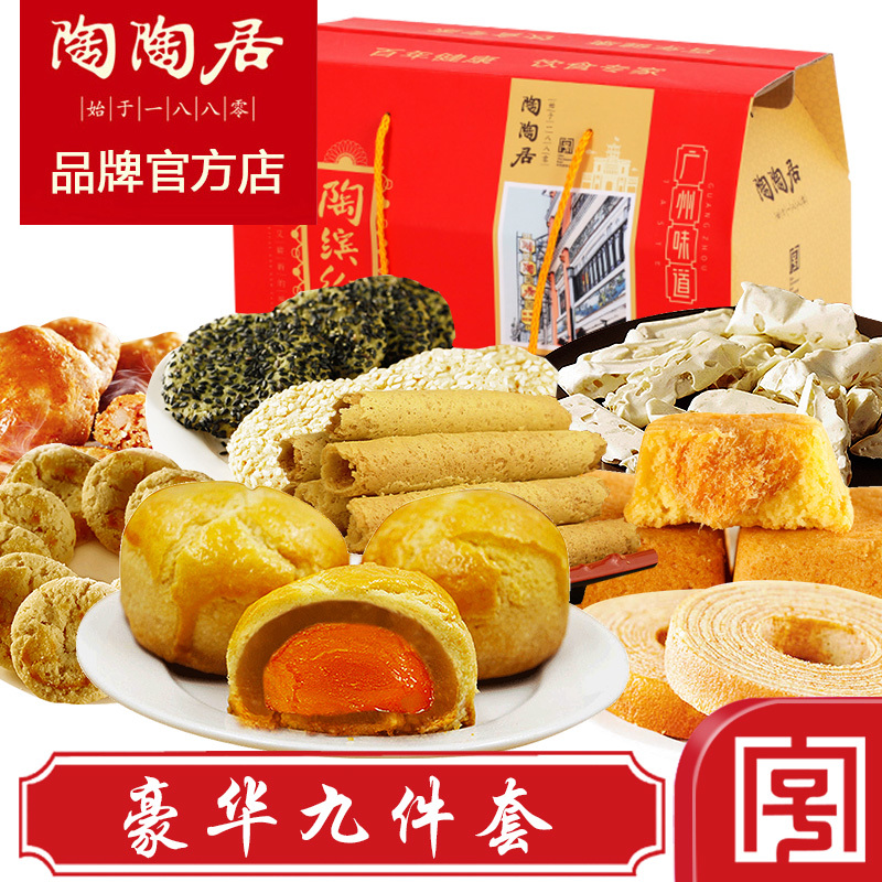 广州名点 陶陶居糕点大礼包广东特产零食礼盒小吃蛋黄酥送礼佳