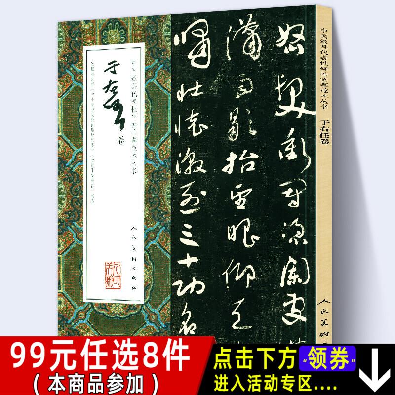 Китайская каллиграфия Артикул 618270795646