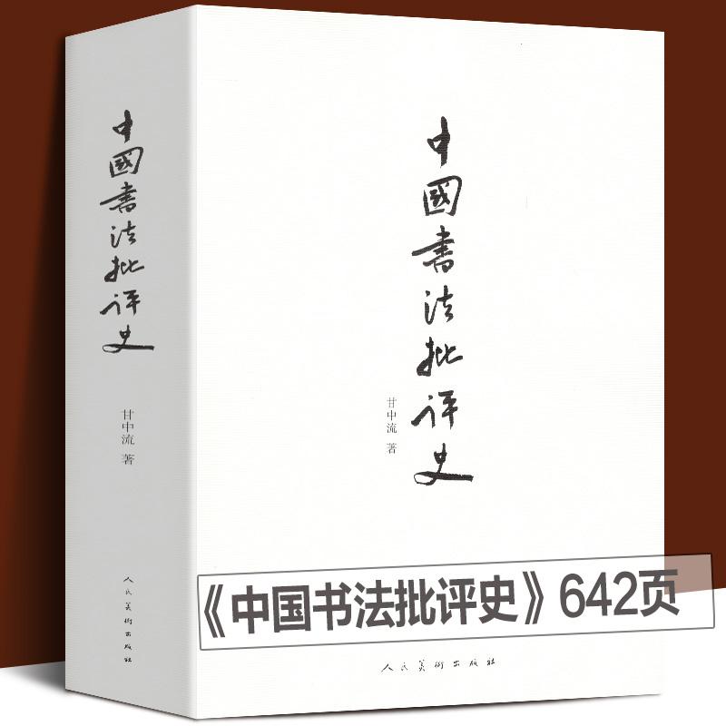 Китайская каллиграфия Артикул 588006114232
