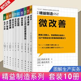 精益制造系列10册合集精益tz畅销书