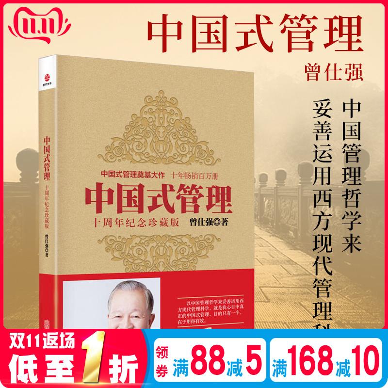 中国式管理 十周年纪念珍藏版 曾仕强书籍中国式带队伍的智慧 管理书籍企业管理团队管理成功励志书籍领导力26法则团队建设 SDGH