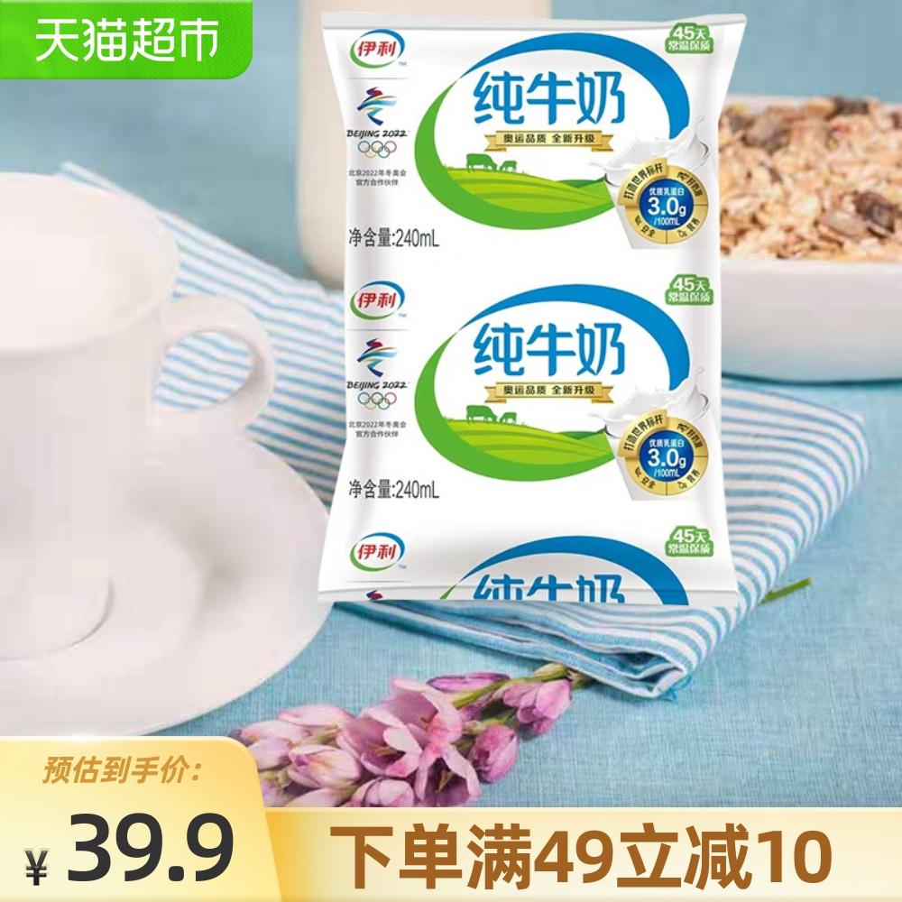 伊利纯牛奶整箱袋装小枕配方早餐奶2...