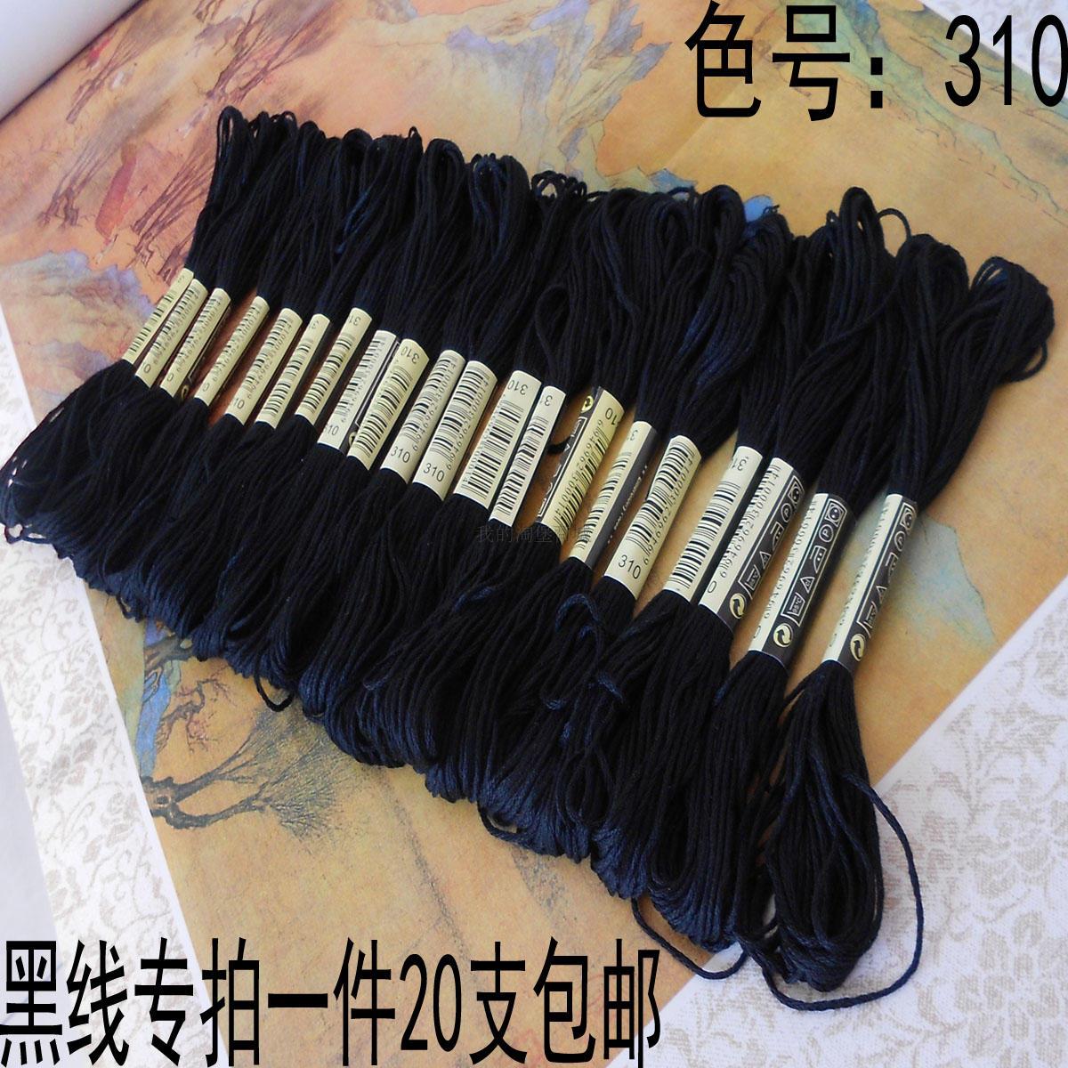 Вышивка крестом черная линия вышитый линия вышивка крестом 310 черная линия электропроводка заполнить линия экологическая хлопчатобумажная пряжа 20 филиал \ часть