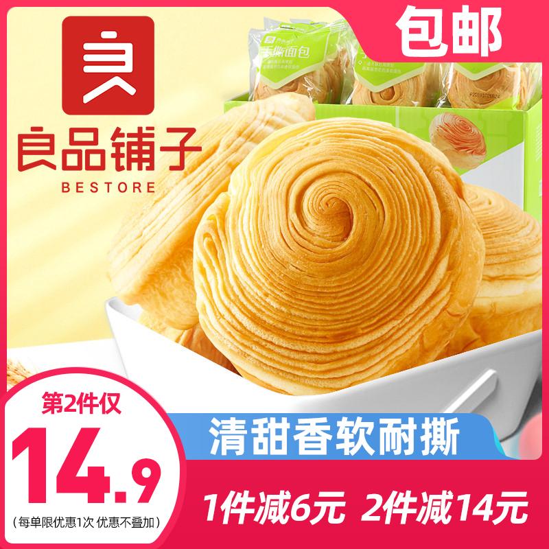 良品铺子手撕面包1050g一整箱学生零食早餐网红食品小吃糕点点心