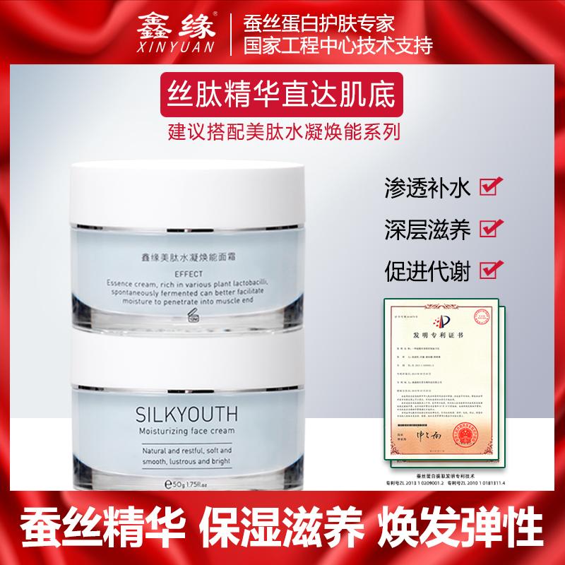 Xinyuan Mei peptide, water gel, moisturizing cream, moisturizing, moisturizing, and moistening.