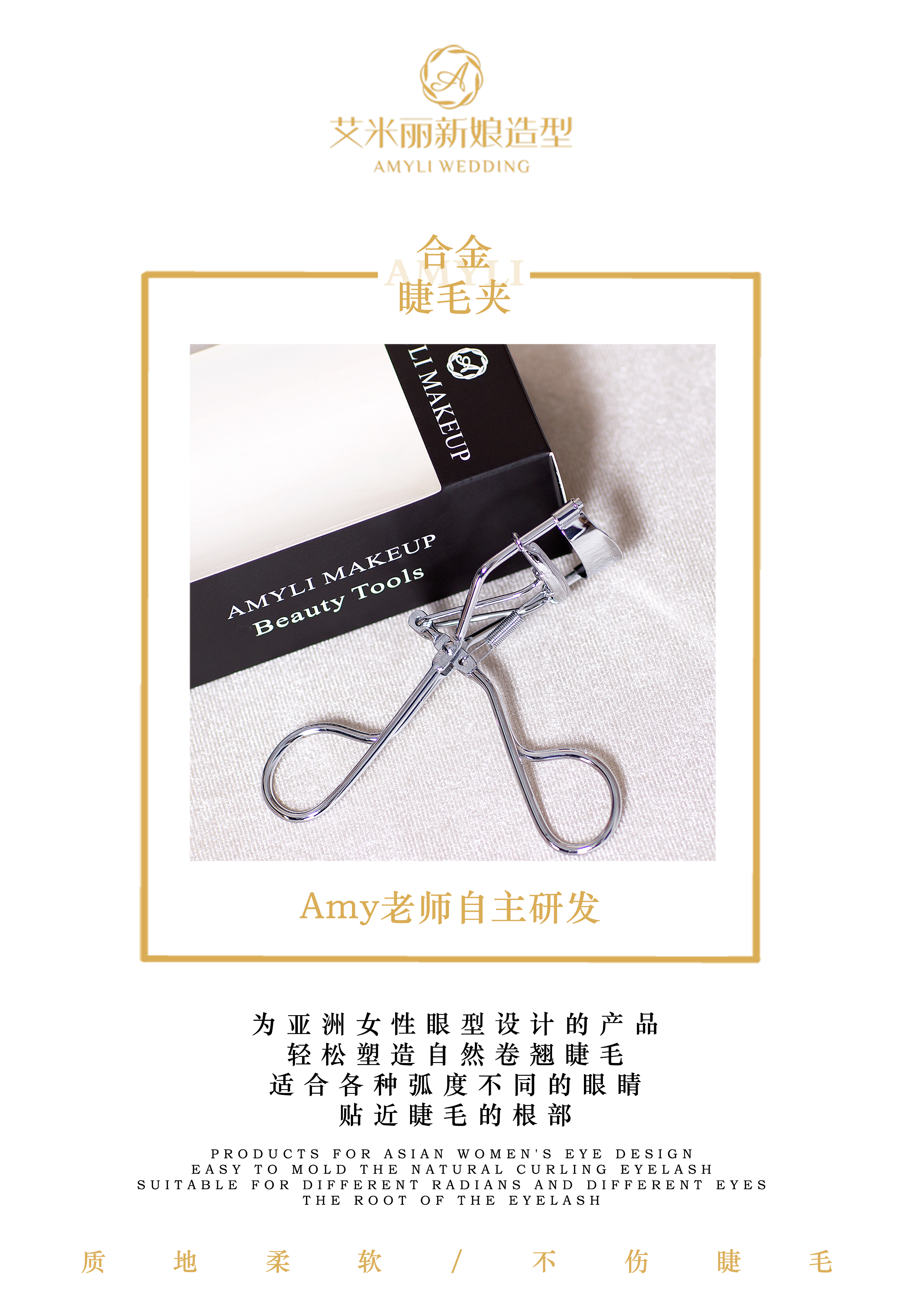 Amily eyelash clip Amy teacher developed curling and lasting eyelashes, soft texture with rubber pad