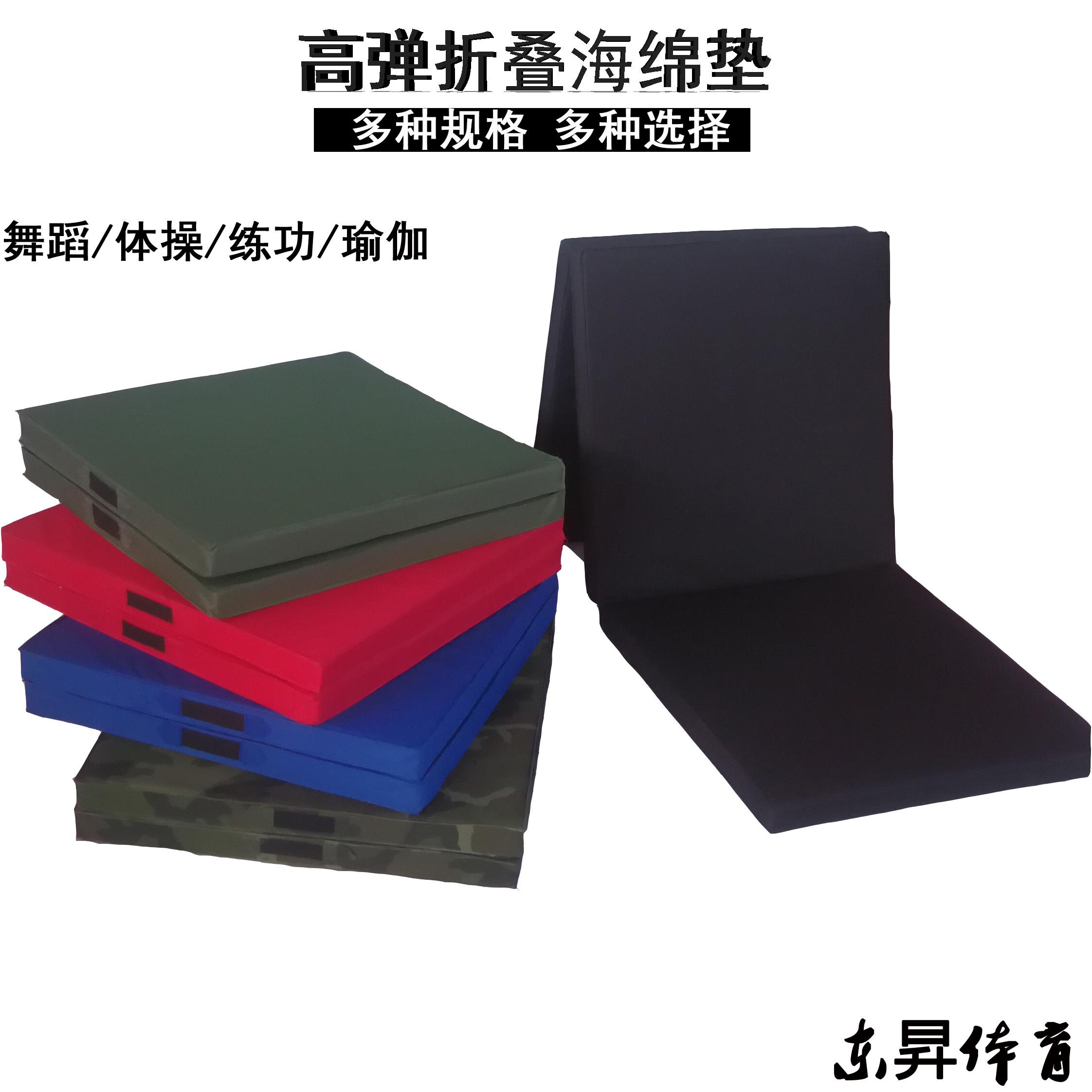 折叠体操垫舞蹈垫仰卧起坐海绵垫子练功学校体育用品运动垫子包邮