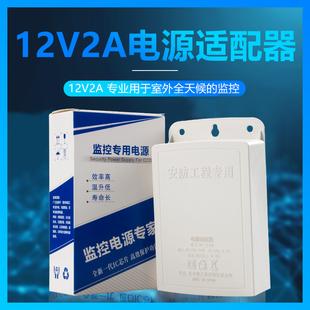 监控摄像机电源12V2.5A电源适配器室外防水防蚊虫足30W大功率包邮
