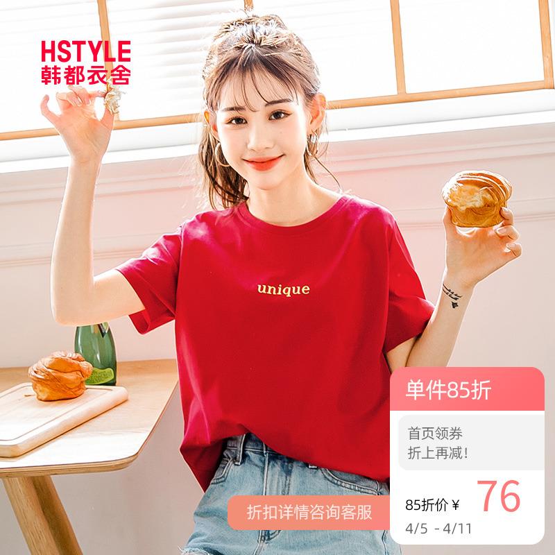 韩都衣舍旗舰店2020夏装新款女装韩版宽松字母上衣短袖T恤品牌潮