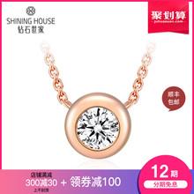 钻石世家 明星同款18K红玫瑰金钻石套链钻石项链女锁骨链 礼物