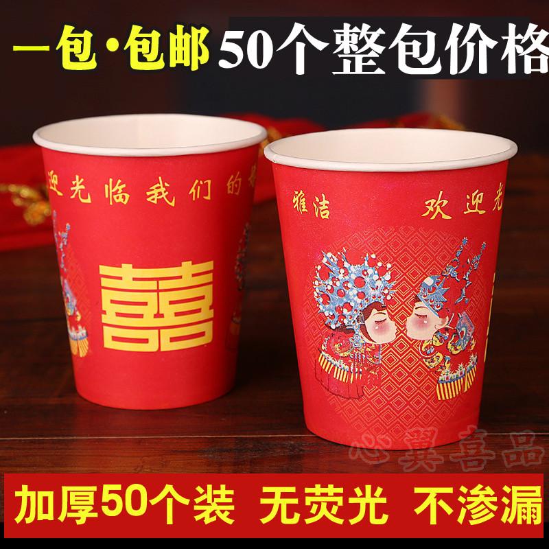 结婚 加厚一次性婚庆纸杯批�l 婚宴喜杯婚礼用红杯子用品