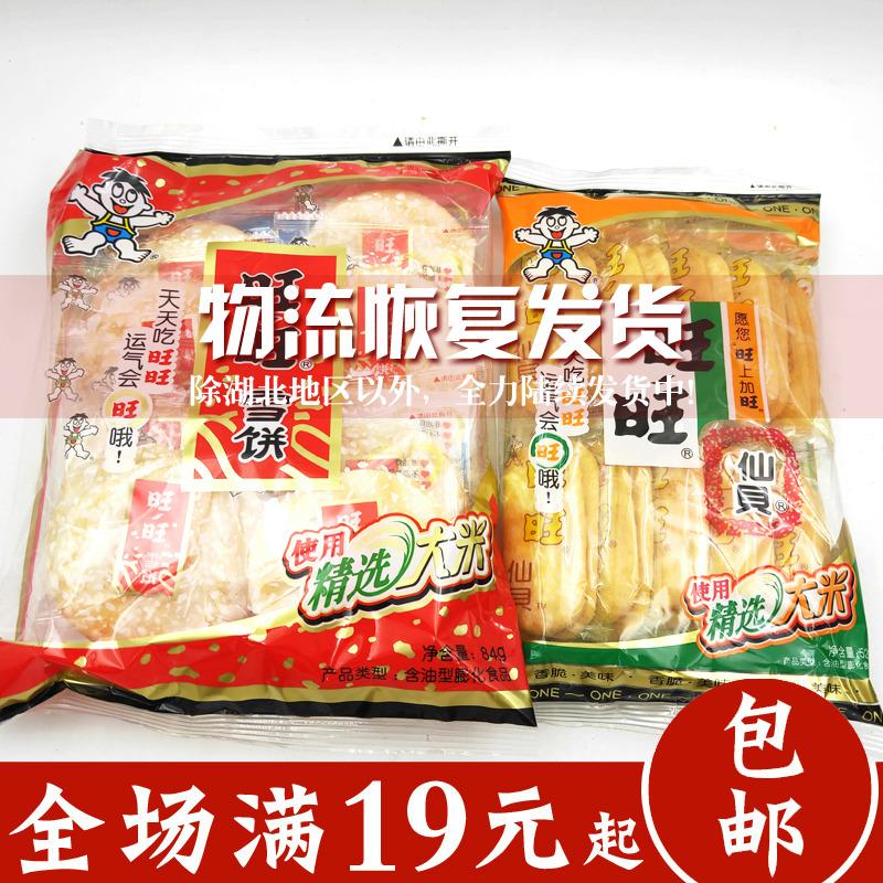 旺旺雪饼仙贝米饼休闲旅游膨化食品儿童饼干零食大礼包52g/84g