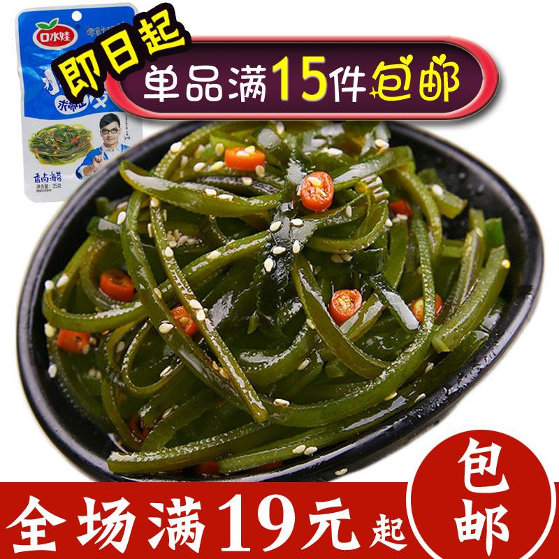 口水娃海带丝 零食小吃裙带菜凉拌下饭菜下酒菜 独立小包装35g