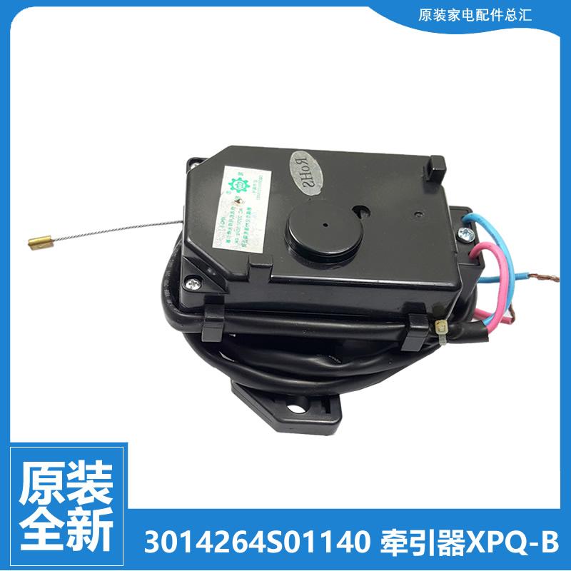 荣事达洗衣机配件排水电机牵引器