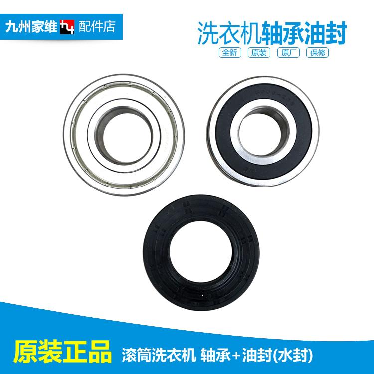 原装海尔洗衣机配件水油封轴承XQG80-BDX14686L/BD14756GU1/B1286图片