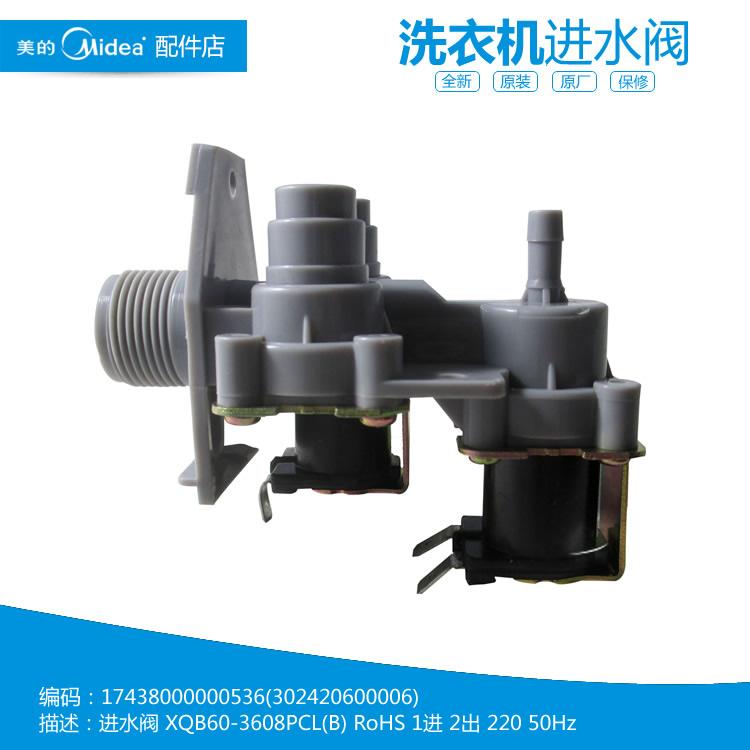 原装小天鹅洗衣机配件进水电磁阀TB70-2188PG(S/5098PCL/52668G(H