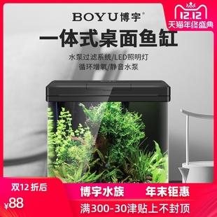 博宇鱼缸水族箱小型迷你桌面生态造景免换水玻璃金鱼草缸家用客厅