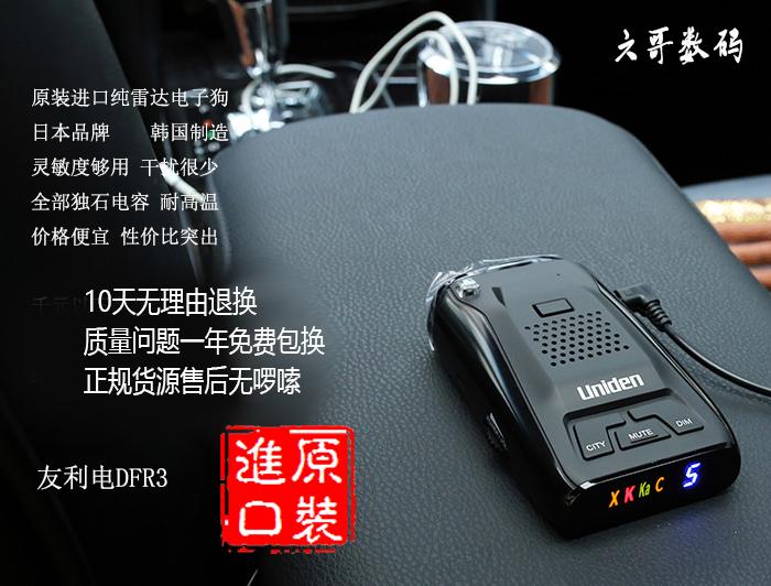 进口电子狗  友利电uniden DFR3激光雷达流动测速贝尔928irx65s55