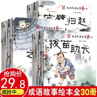 30册中国成语故事3-4-6-8岁故事书