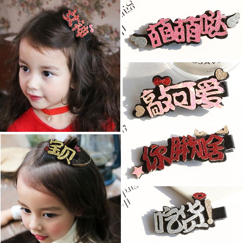 韩国可爱小发夹汉字边夹女童发饰儿童宝宝刘海夹子成人发卡头饰品