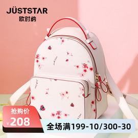 欧时纳双肩包女士2020新款时尚韩版百搭大学生书包小清新旅行背包图片