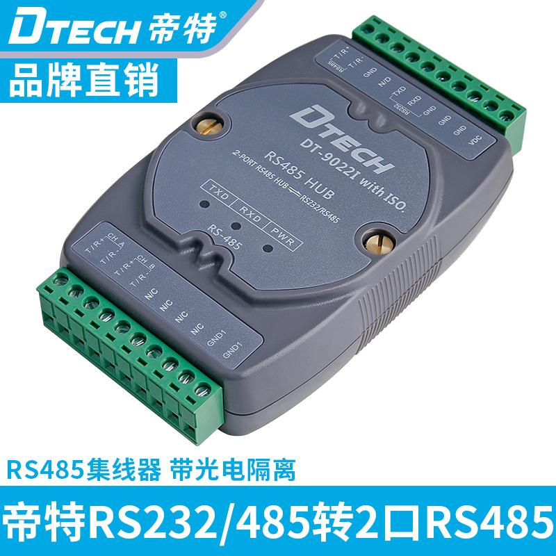 帝特DT-9022i rs485集线器2口 hub 485转232转换器光电隔离工业级