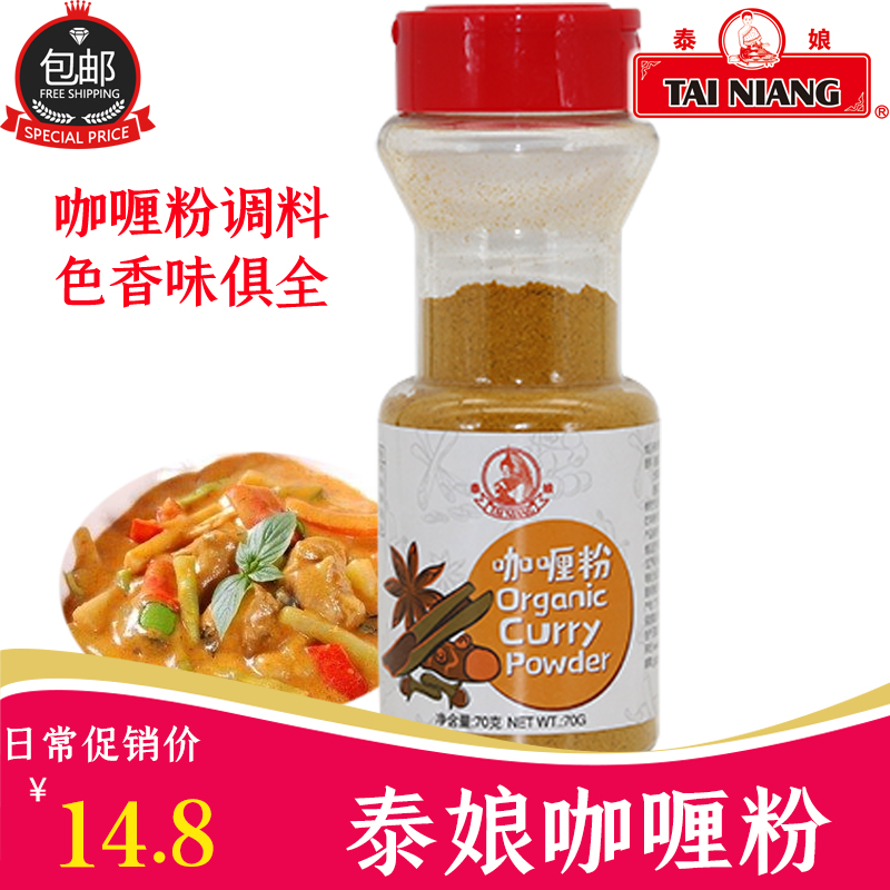 Thai Niang curry powder 70g / bottle Luzhou flavor curry powder household chicken nuggets curry beef fried rice seasoning Thai flavor