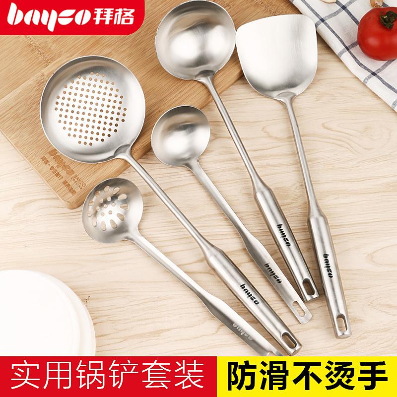 拜格锅铲厨房套装全套不锈钢炒菜铲子汤勺漏勺炊具家用厨具锅铲勺