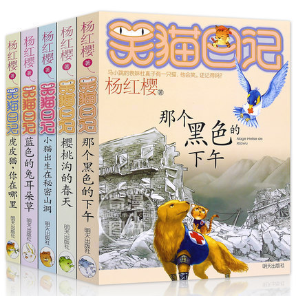 全5本 笑猫日记:那个黑色的下午+虎皮猫,你在哪里+蓝色的兔耳朵草+小猫出生在秘密山洞+樱桃沟的春天杨红樱马小跳儿童文学课外读物