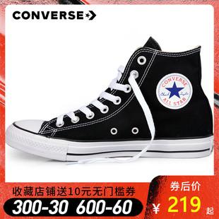 Converse匡威女鞋帆布鞋经典款高帮男学生中性运动休闲板鞋101010