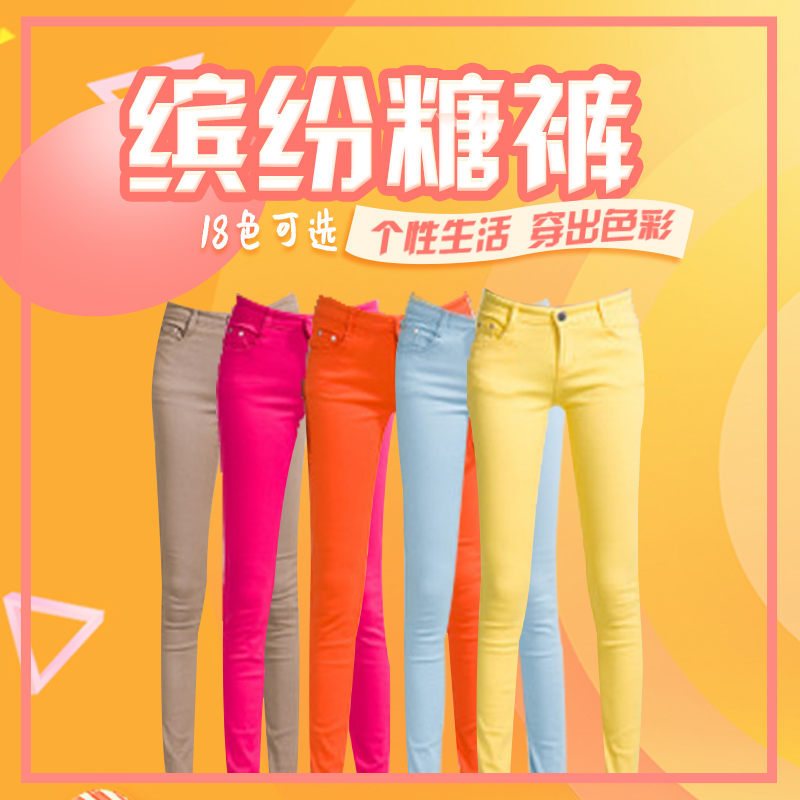 Spring and autumn mid waist color elastic slim slim leg jeans female pencil pants pink red wine red grass green coffee