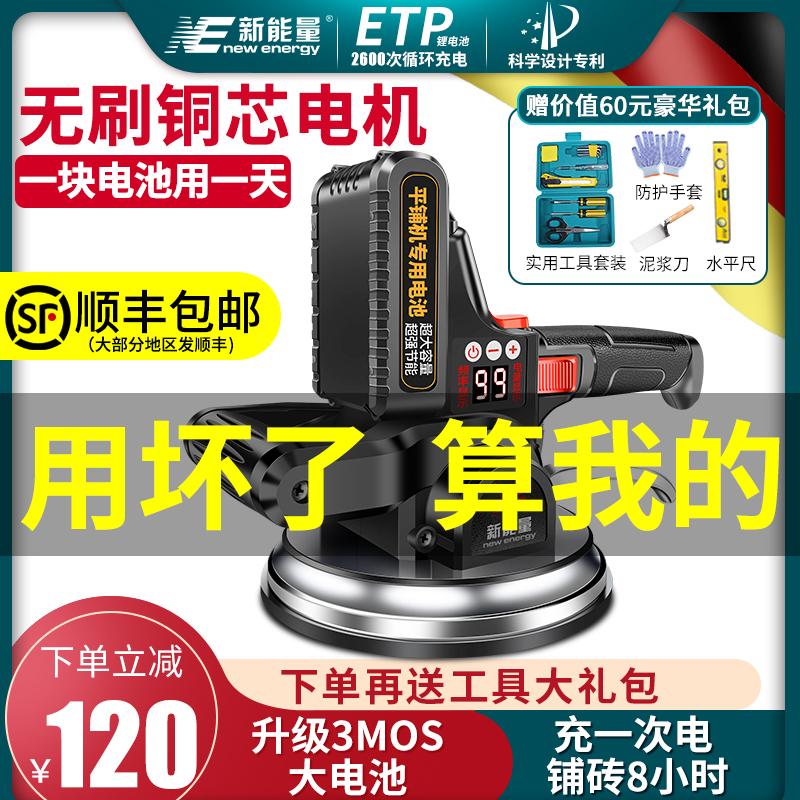 新能量瓷砖平铺机大功率电动贴钻机神器铺地板震动振动器墙砖工具