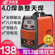 New Energy 220v 380v dual-use automatic household small total copper dual voltage welding machine