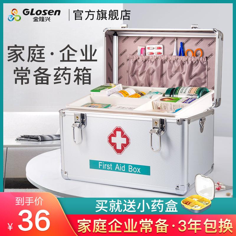 药箱家庭装医药箱家用全套大容量急救箱大号药物急救包应急医疗箱