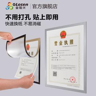 食品卫生许可证框工商营业执照框保护套挂墙三合一A3正本A4证书框