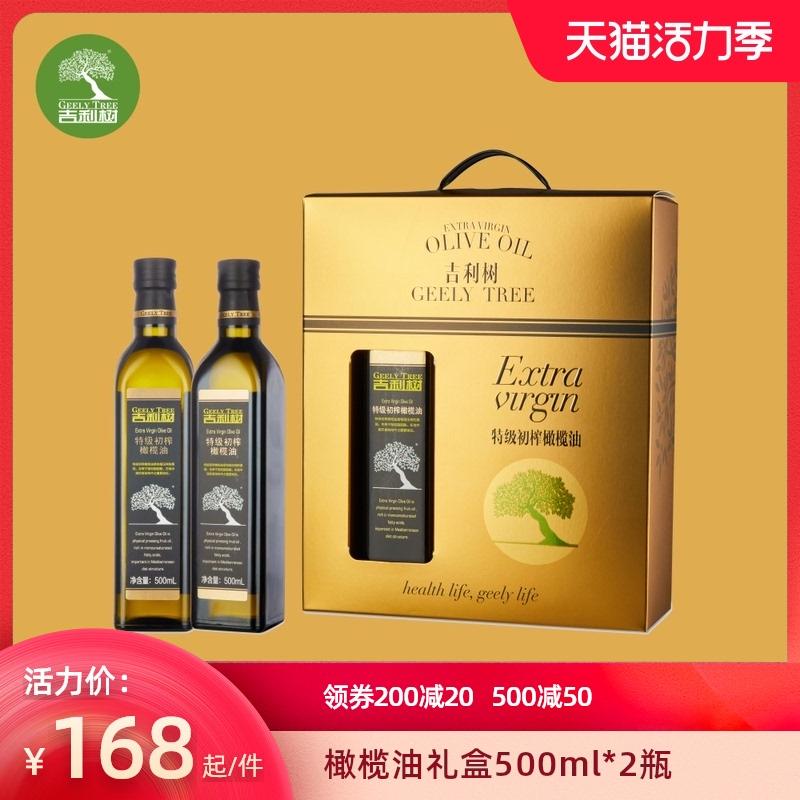 [Geely tree] gold gift box of extra virgin olive oil 500ml * 2 bottles