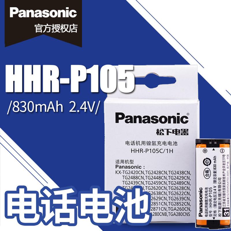 松下Panasonic无绳电话充电电池组 830mAh  HHR-P105A子母机2.4V