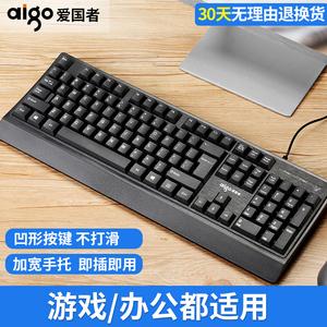 领3元券购买爱国者有线游戏台式笔记本家用键盘