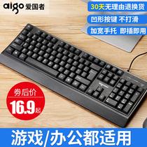 愛國者有線鍵盤游戲電腦臺式筆記本家用辦公商務USB防水微靜音