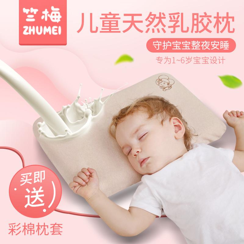 儿童乳胶定型枕头婴儿夏天棉1-3-6岁宝宝男女幼儿园透气四季通用
