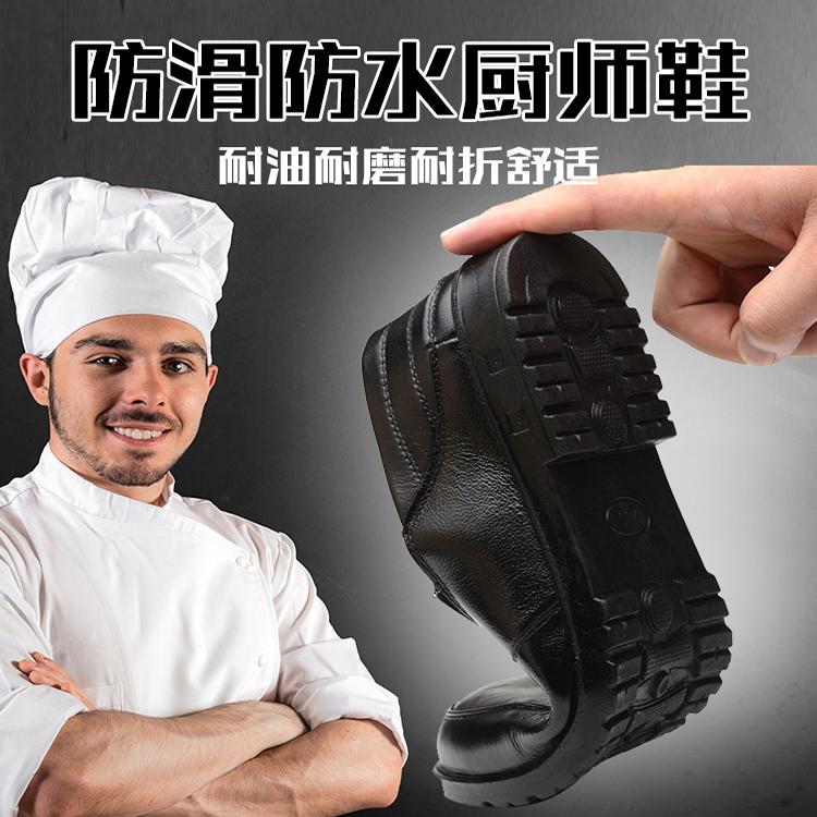 绝缘鞋电工鞋6KV男真皮透气耐磨厨师鞋防滑防水厨房工作鞋劳保鞋