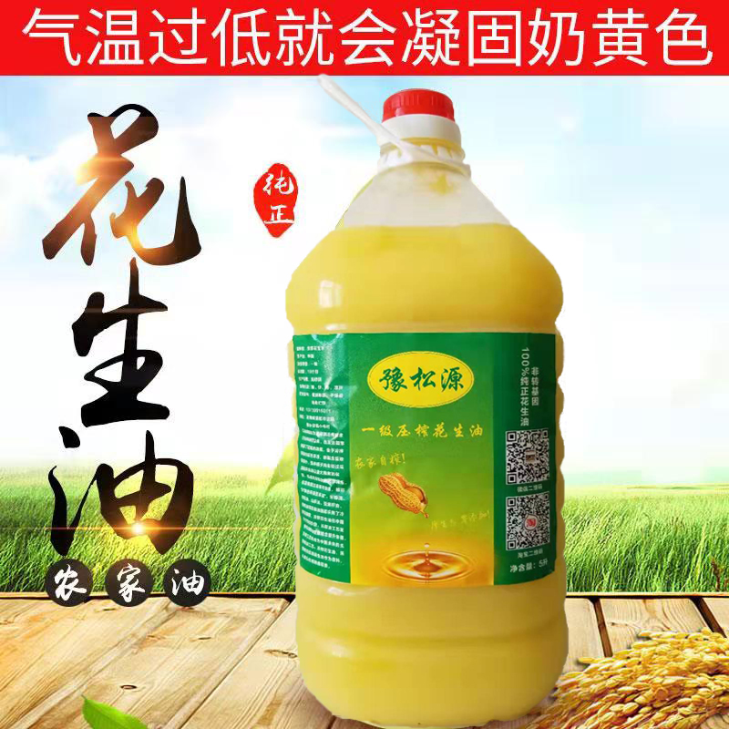 Yusongyuan pure peanut oil farmers self squeezed vegetable oil without adding physical first-class pressed vegetable oil can contain 5L edible oil